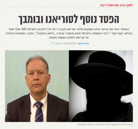 """כותרת הדיווח ב""""העין השביעית"""" שבגינה מאיים בומבך לתבוע, שוב, את האתר (צילום מסך)"""