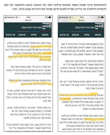 """צילומי מסך ששלח דניאל שפיגל לכתב """"בחדרי חרדים"""", מתוך כתב ההגנה שהוגש מטעם האתר"""
