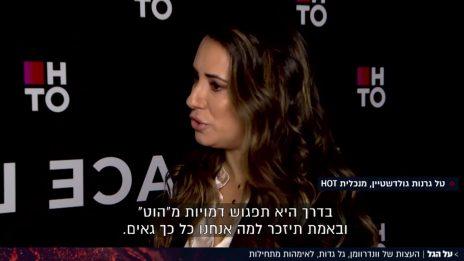 """מנכ""""לית Hot, טל גרנות-גולדשטיין, מתוך האייטם של חדשות 13 (צילום מסך)"""