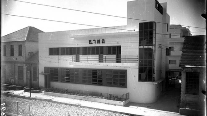 """בית """"הארץ"""" ברחוב מזא""""ה בתל-אביב, 1936 (צילום: זולטן קלוגר, גנזך המדינה)"""