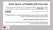 ynet, 4.6.2019