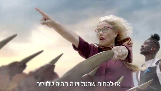 חוה אלברשטיין בפרסומת לחברת תקשורת (צילום מסך)