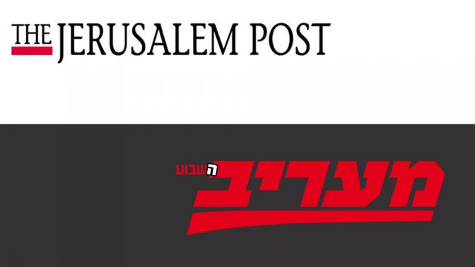 """לוגו ה""""ג'רוסלם פוסט"""" ו""""מעריב"""""""