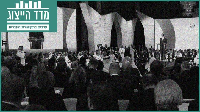 הוועידה הכלכלית בבחריין (צילום מסך)