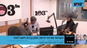 """מימין: אלון בן-דוד, יואב לימור ורוני דניאל בתוכנית """"הקבינט"""", רדיו 103FM (צילום מסך)"""