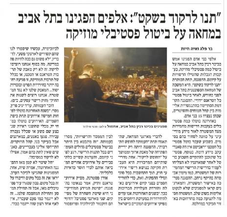 """הידיעה היחידה שהתפרסמה על ההפגנה בעיתונות המודפסת למחרת האירוע. """"הארץ"""", 19.7.2019"""