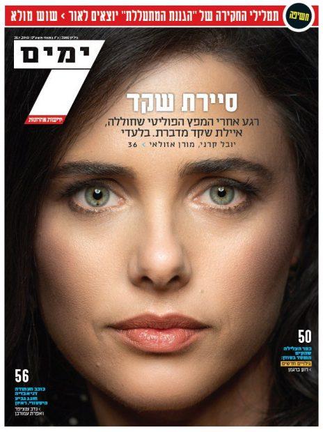 """איילת שקד על שער מוסף """"7 ימים"""" של """"ידיעות אחרונות"""", 26.7.2019"""