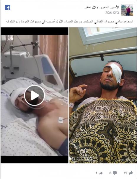"""העיתונאי סמי מסראן, לאחר שנפצע מירי כוחות צה""""ל"""