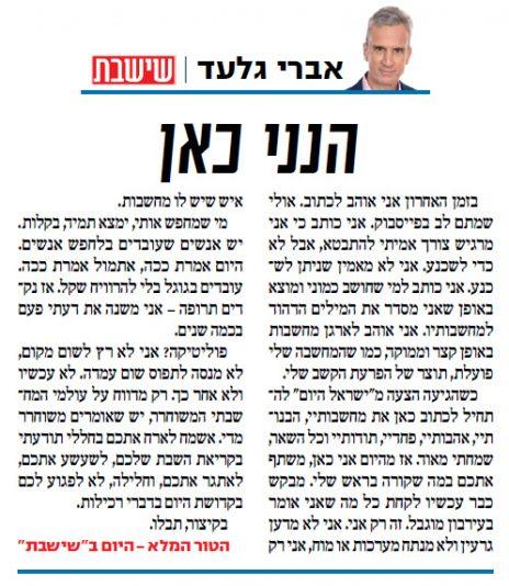 """אברי גלעד מציג את מדורו החדש ב""""ישראל היום"""", מתוך שער העיתון, 5.7.19"""