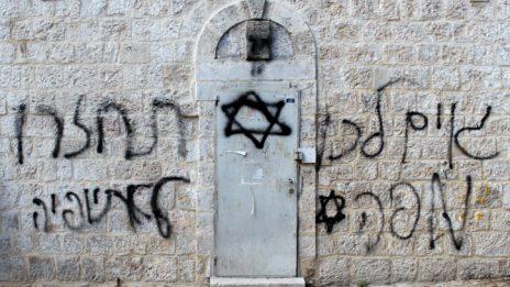 כתובת גזענית על כנסייה אתיופית בירושלים, 2013 (צילום: גרשון אלינסון)