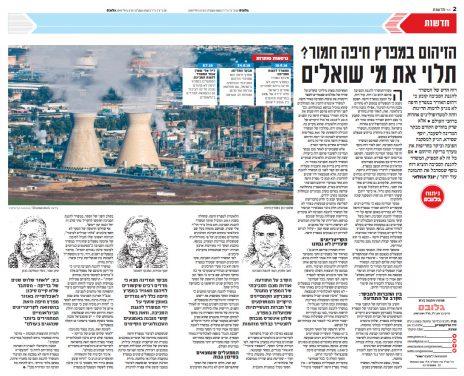 """""""גלובס"""", 8 ביולי. הזיהום במפרץ חיפה חמור, וסקר המשרד להגנת הסביבה שעליו מדווח בכתבה כלל לא טוען אחרת"""