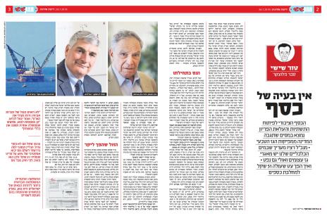 """סבר פלוצקר מראיין את יגאל לנדאו, """"ממון"""", 26.7.2019"""