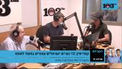 """מימין: אלון בן-דוד, יואב לימור ורוני דניאל בתוכנית """"הקבינט"""", רדיו 103FM, משוחחים על פרשת האונס בקפריסין (צילום מסך)"""