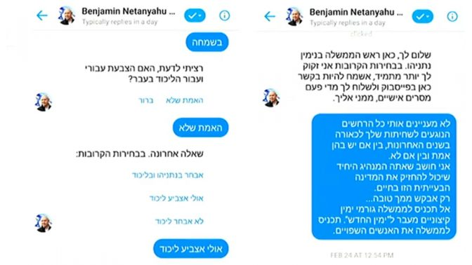 """דוגמאות לצ'אט עם ה""""ביבי-בוט"""", מתוך מצגת שהציגה ד""""ר שרון חלבה-עמיר במכון הישראלי לדמוקרטיה (לחצו להגדלה)"""