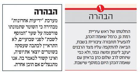 """הבהרות. מתוך """"ישראל היום"""" (מימין) ו""""ידיעות אחרונות"""", היום"""