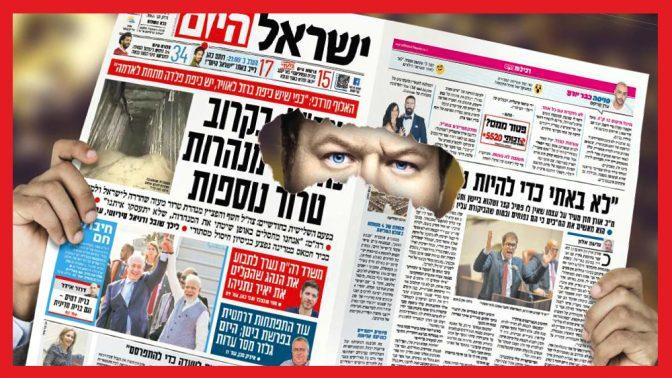 """""""ישראל היום"""", פרט מתוך מודעה עצמית, 2019"""