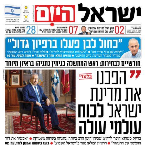 """""""ישראל היום"""", כותרת ראשית, 18.9.2019 (לחצו להגדלה)"""
