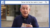 """ראש הממשלה, בנימין נתניהו, מכריז על המקום הראשון בתחרות """"הפייק ניוז השבועי"""" (גיא פלג). מתוך סרטון שפורסם בעמוד הפייסבוק של נתניהו, 12.7.2019"""