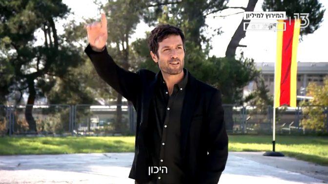 """מנחה """"המירוץ למיליון"""" רון שחר מזניק את מתמודדי התוכנית על רקע הכנסת, מתוך קדימון לעונה החדשה (צילום מסך)"""