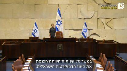 """מנחה """"המירוץ למיליון"""", רון שחר, משבח את הכנסת בפרק הפתיחה של התוכנית (צילום מסך)"""
