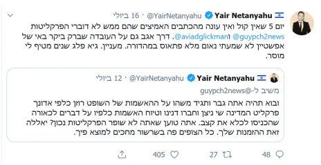 יאיר נתניהו מקניט את העיתונאים גיא פלג ואביעד גליקמן בטוויטר, יולי 2019 (לחצו להגדלה)