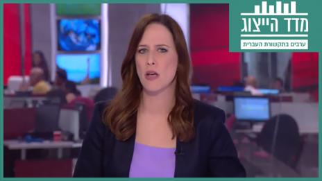 יונית לוי, מגישת המהדורה המרכזית של חדשות 12 (צילום מסך)