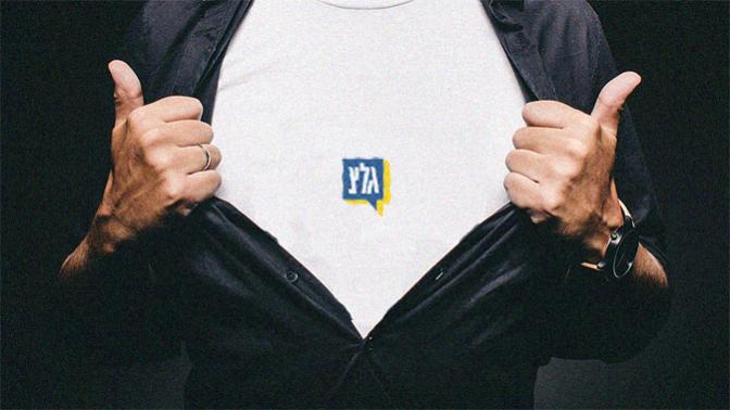 """חולצה עם לוגו גלי-צה""""ל (צילום מקורי: נחלת הכלל)"""