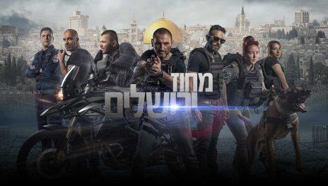 """פוסטר הסדרה """"מחוז ירושלים"""" של קודה תקשורת ו""""כאן"""", תאגיד השידור הישראלי"""