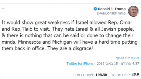 """ציוץ של נשיא ארה""""ב דונלד טראמפ הקורא לישראל שלא להכניס לשטחה חברות קונגרס אמריקאיות ביקורתיות (צילום מסך)"""