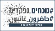 בחירות 2019 נוכחים נפקדים, פרויקט מיוחד של מדד הייצוג