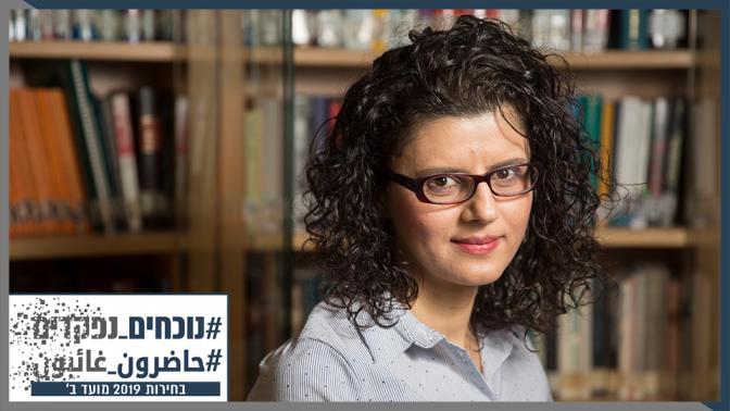 נסרין חדאד חאג' יחיא, ראשת התוכנית ליחסי יהודים-ערבים במכון הישראלי לדמוקרטיה (צילום: המכון הישראלי לדמוקרטיה)
