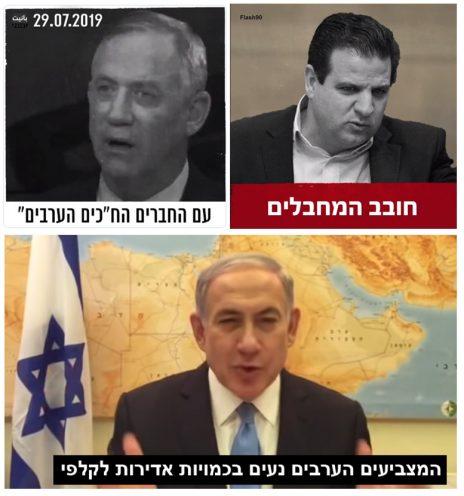 """למטה: ראש הממשלה נתניהו מזהיר מפני """"המצביעים הערבים"""" בבחירות 2015; למעלה: נתניהו תוקף את נבחרי הציבור הערבים בבחירות 2019"""