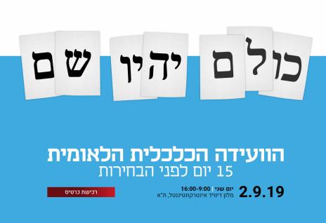 """כרזת פרסומת ל""""ועידה הכלכלית הלאומית"""", מתוך אתר """"כלכליסט"""""""