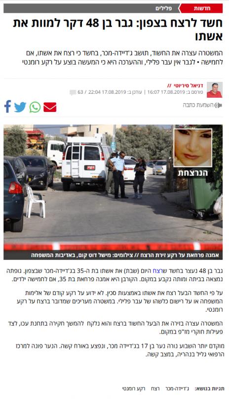 """""""רקע רומנטי"""". הידיעה באתר """"ישראל היום"""""""