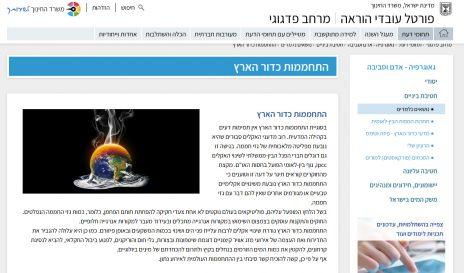 """""""בסוגיית התחממות כדור הארץ אין תמימות דעים בקהילה המדעית"""", מתוך אתר משרד החינוך"""