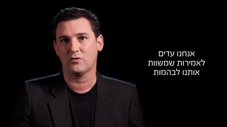 """ח""""כ איתן גינזבורג, מועמד כחול-לבן בבחירות, בסרטון שפורסם על-ידי mako (צילום מסך)"""