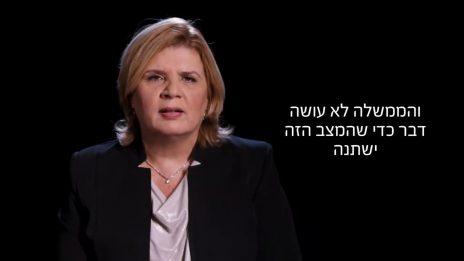 """ח""""כ אורנה ברביבאי, מועמדת כחול-לבן בבחירות, בסרטון שפורסם על-ידי mako (צילום מסך)"""