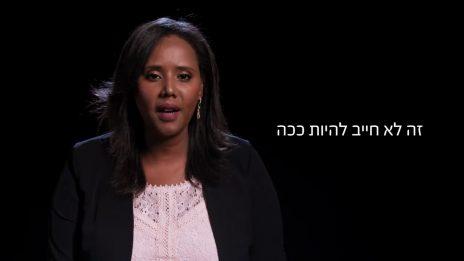 """ח""""כ פנינה תמנו-שאטה, מועמדת כחול-לבן בבחירות, בסרטון שפורסם על-ידי mako (צילום מסך)"""