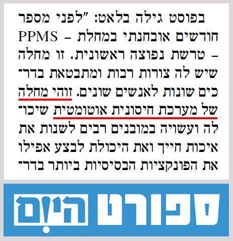 """יעקב מאיר, מהדורת הדפוס של """"ישראל היום"""", 20.8.2019"""