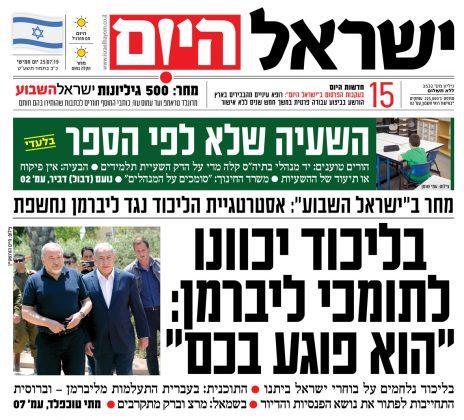 """""""ישראל היום"""", כותרת ראשית, 25.7.2019 (לחצו להגדלה)"""