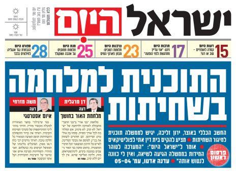 """""""ישראל היום"""", גיליון מס' 1, כותרת ראשית (לחצו להגדלה)"""
