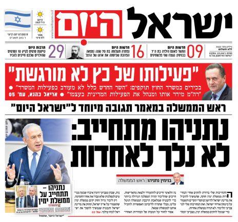 """מאמרו של נתניהו בכותרת הראשית של """"ישראל היום"""", שלשום (לחצו להגדלה)"""