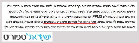 """מערכת """"ישראל ספורט"""", 19.8.2019"""