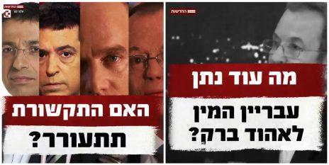 מסר משולב: נגד ברק, ונגד התקשורת. שני פריימים מתוך תשדיר תעמולה של הליכוד שהופץ בעקבות פרשת ג'פרי אפשטיין