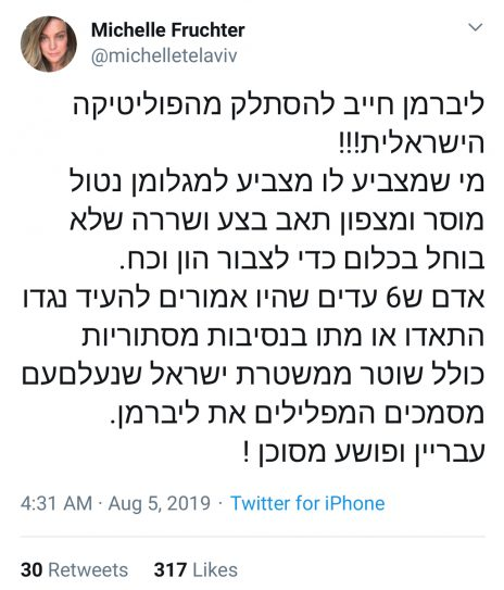 ציוץ מחשבון הטוויטר של מישל פרוכטר, ששותף על-ידי יאיר נתניהו בפייסבוק (לחצו להגדלה)