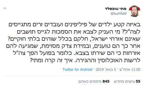 מתי טוכפלד, טוויטר, 5.8.2019