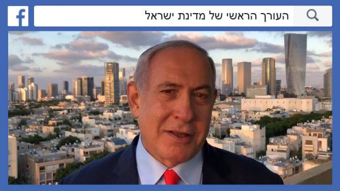 """ראש הממשלה, בנימין נתניהו, מתוך סרטון שפורסם בעמוד הפייסבוק שלו בחודש יולי (צילום מסך; עיבוד: """"העין השביעית"""")"""