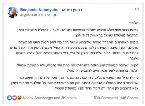 """הודעה מטעם הליכוד שפורסמה ב-4 באוגוסט בדף הפייסבוק של נתניהו, מעין תקציר של המאמר שפורסם שלושה ימים לאחר מכן בשער """"ישראל היום"""" (לחצו להגדלה)"""