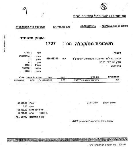 העתק של חשבונית המס עבור רכישת התוכן ב-ynet, שהוגש לבית-המשפט (לחצו להגדלה)