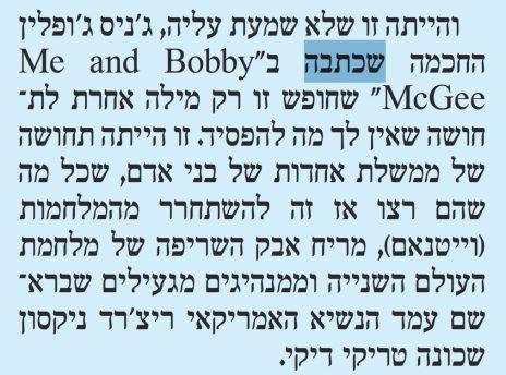 """מתוך מאמרו של שלמה ארצי, מוסף """"24 שעות"""" של """"ידיעות אחרונות"""", 6.8.2019"""